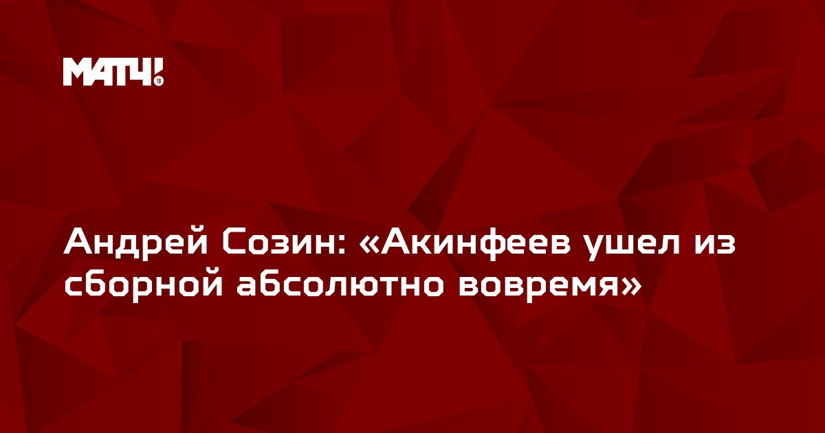 Андрей Созин: «Акинфеев ушел из сборной абсолютно вовремя»