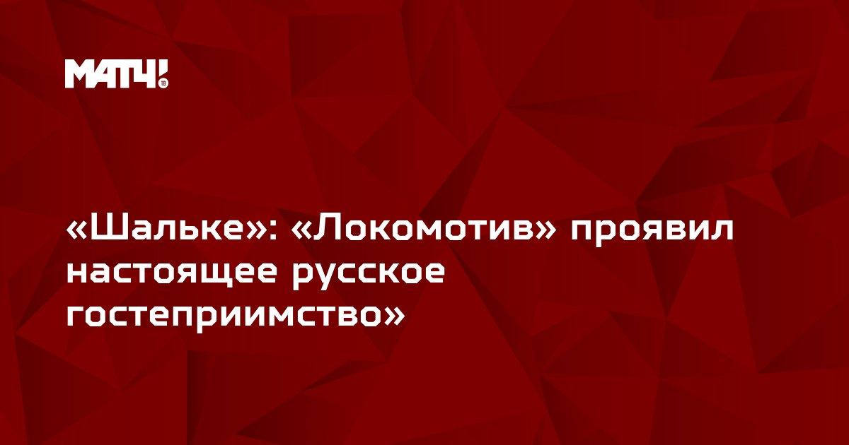«Шальке»: «Локомотив» проявил настоящее русское гостеприимство»