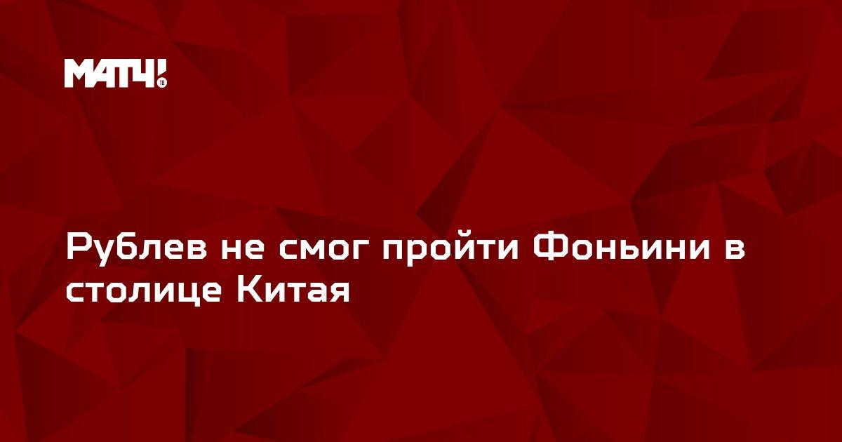 Рублев не смог пройти Фоньини в столице Китая