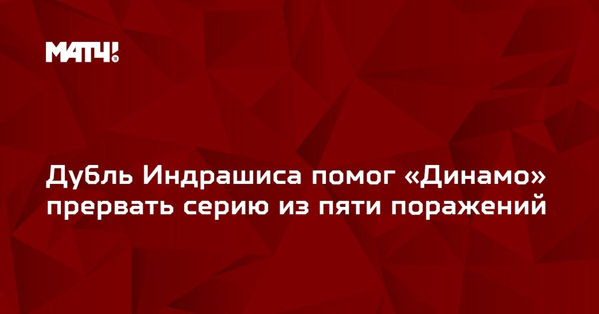 Дубль Индрашиса помог «Динамо» прервать серию из пяти поражений