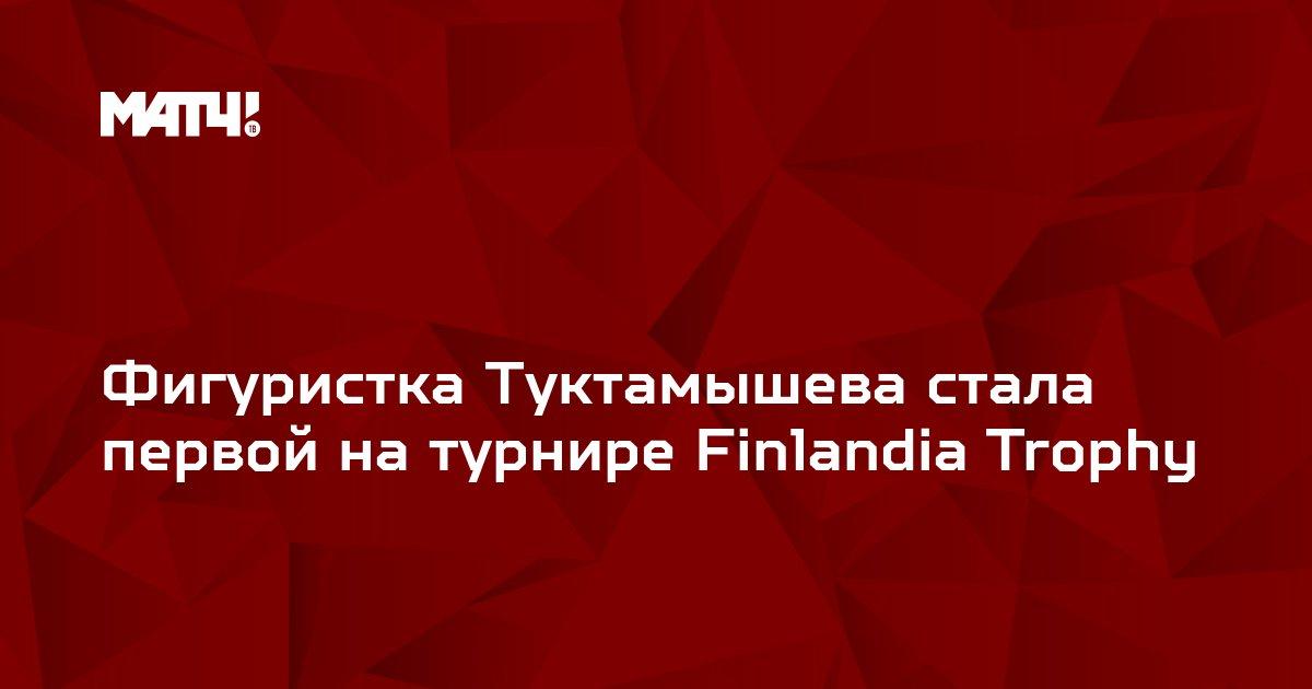 Фигуристка Туктамышева стала первой на турнире Finlandia Trophy