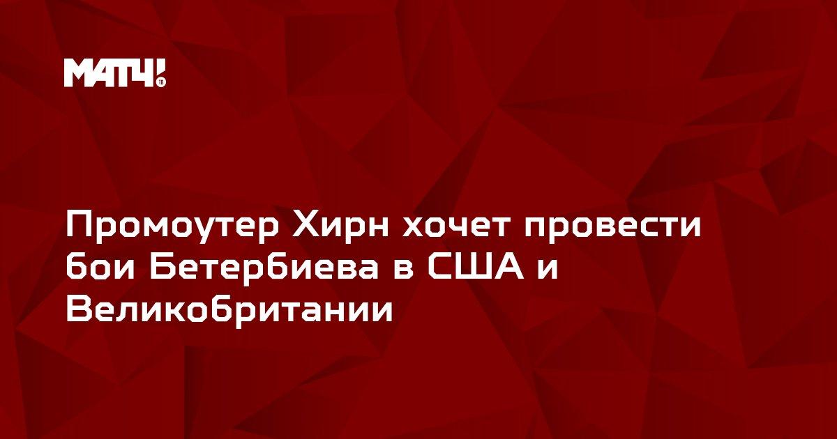 Промоутер Хирн хочет провести бои Бетербиева в США и Великобритании