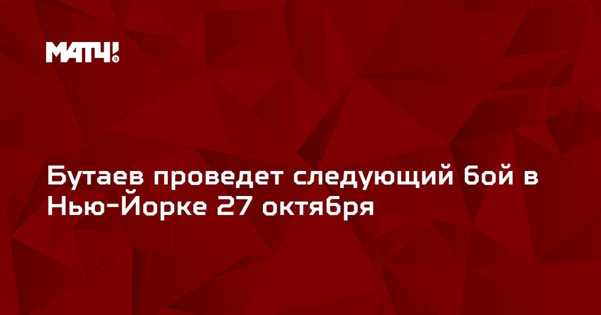 Бутаев проведет следующий бой в Нью-Йорке 27 октября