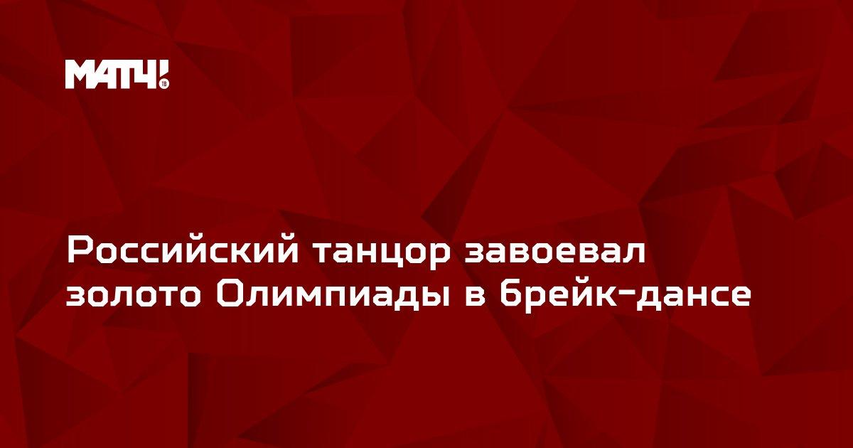 Российский танцор завоевал золото Олимпиады в брейк-дансе