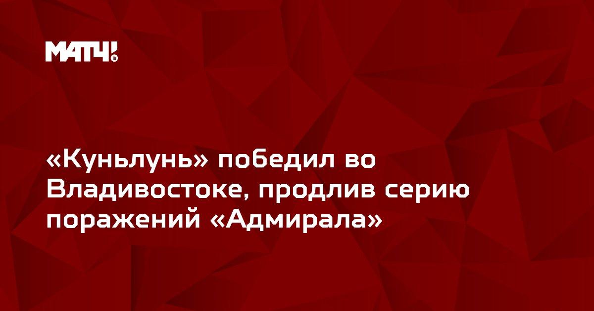 «Куньлунь» победил во Владивостоке, продлив серию поражений «Адмирала»