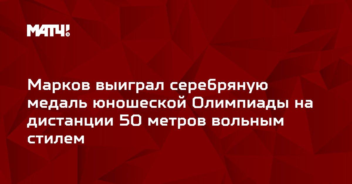 Марков выиграл серебряную медаль юношеской Олимпиады на дистанции 50 метров вольным стилем