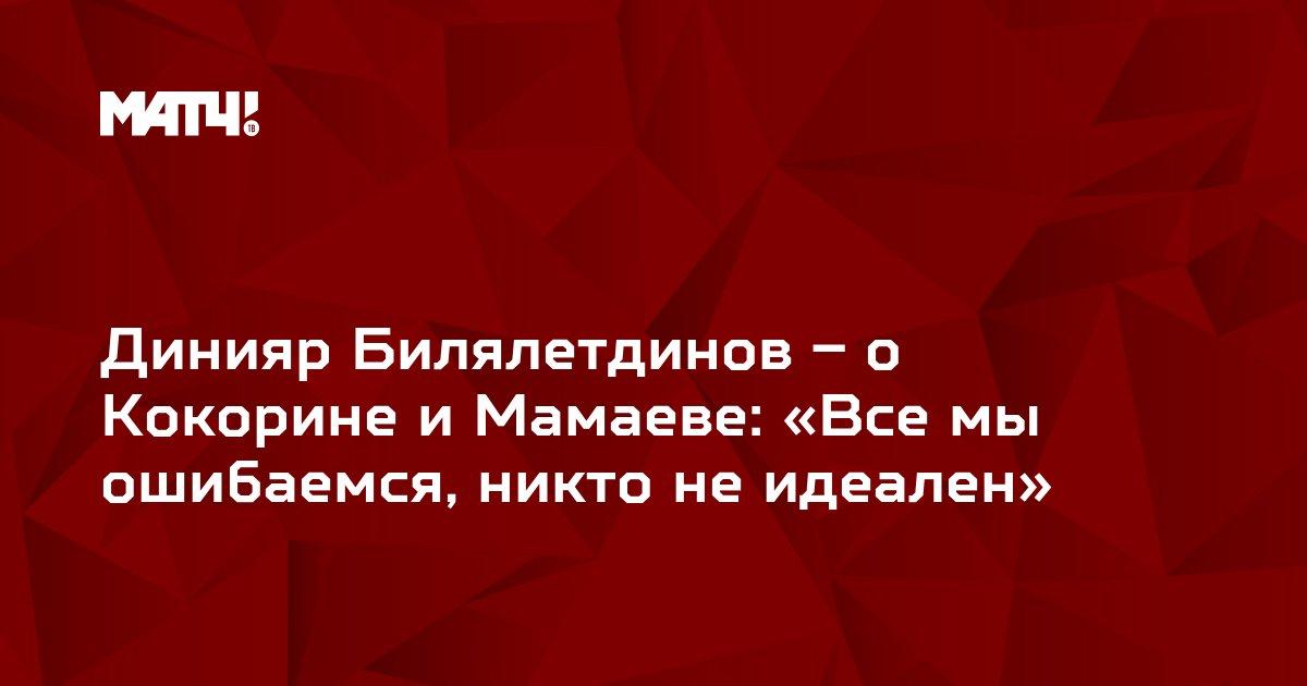 Динияр Билялетдинов – о Кокорине и Мамаеве: «Все мы ошибаемся, никто не идеален»