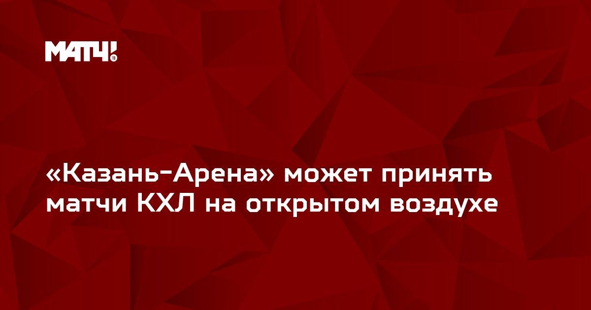 «Казань-Арена» может принять матчи КХЛ на открытом воздухе