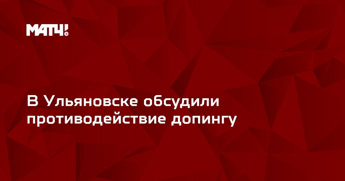 В Ульяновске обсудили противодействие допингу