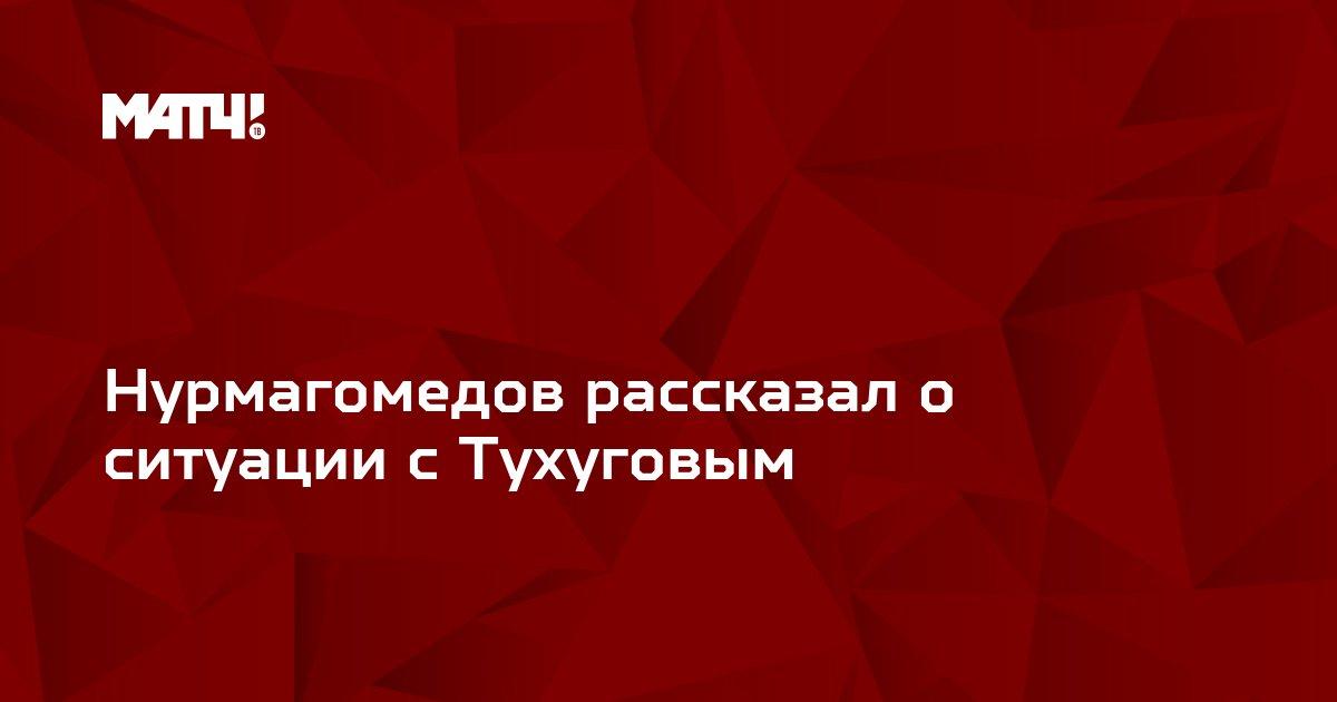 Нурмагомедов рассказал о ситуации с Тухуговым