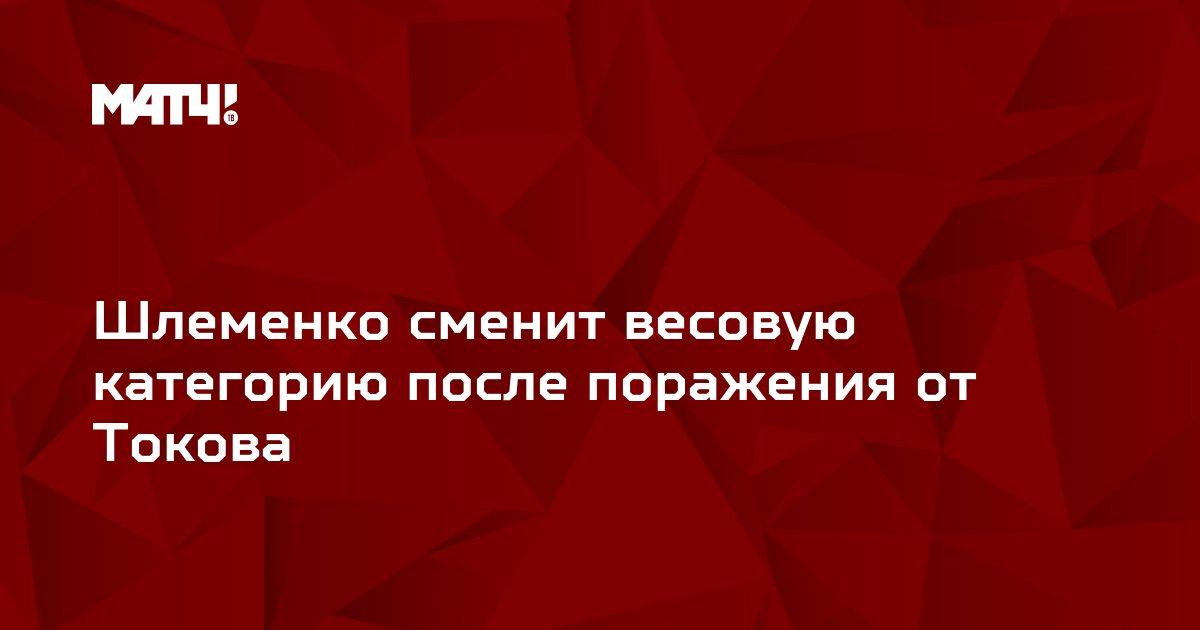 Шлеменко сменит весовую категорию после поражения от Токова