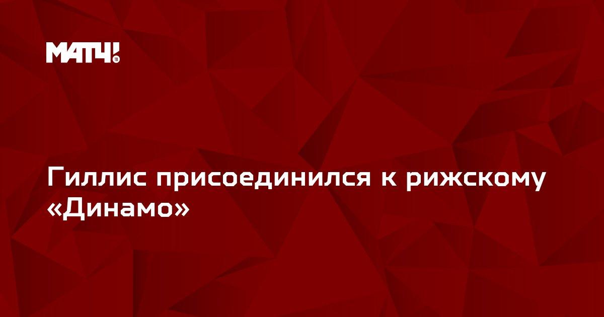 Гиллис присоединился к рижскому «Динамо»
