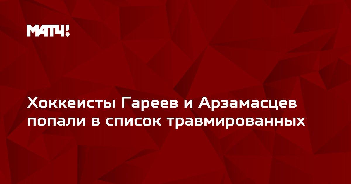 Хоккеисты Гареев и Арзамасцев попали в список травмированных