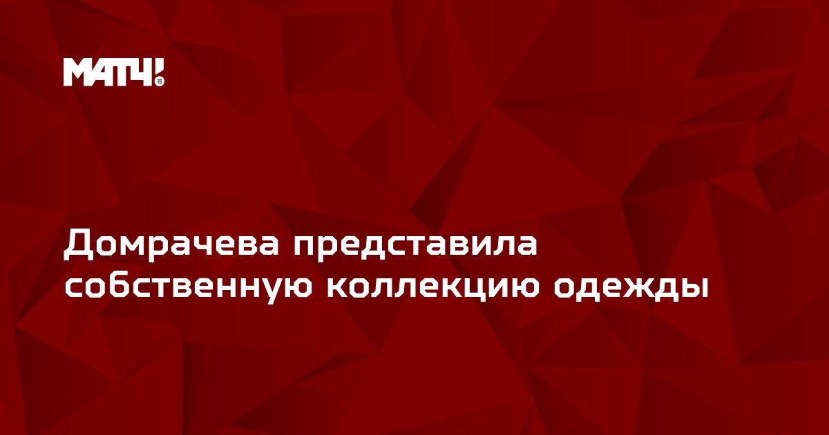 Домрачева представила собственную коллекцию одежды