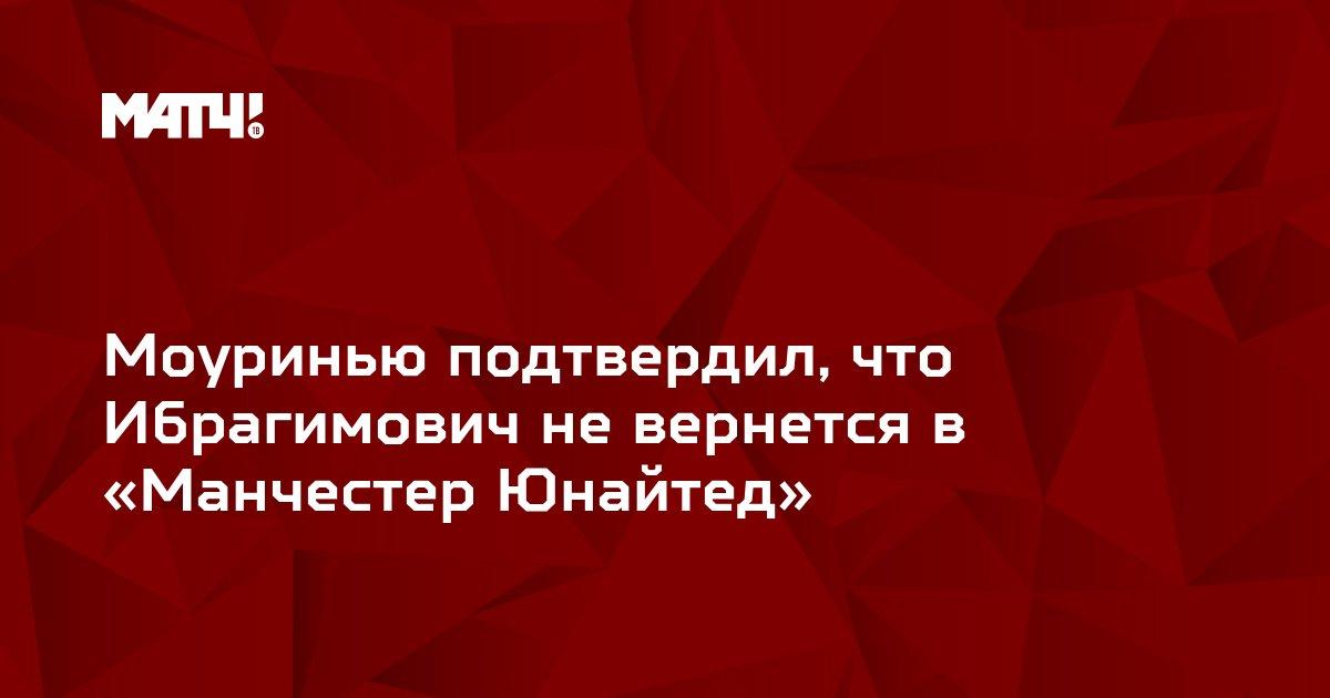 Моуринью подтвердил, что Ибрагимович не вернется в «Манчестер Юнайтед»
