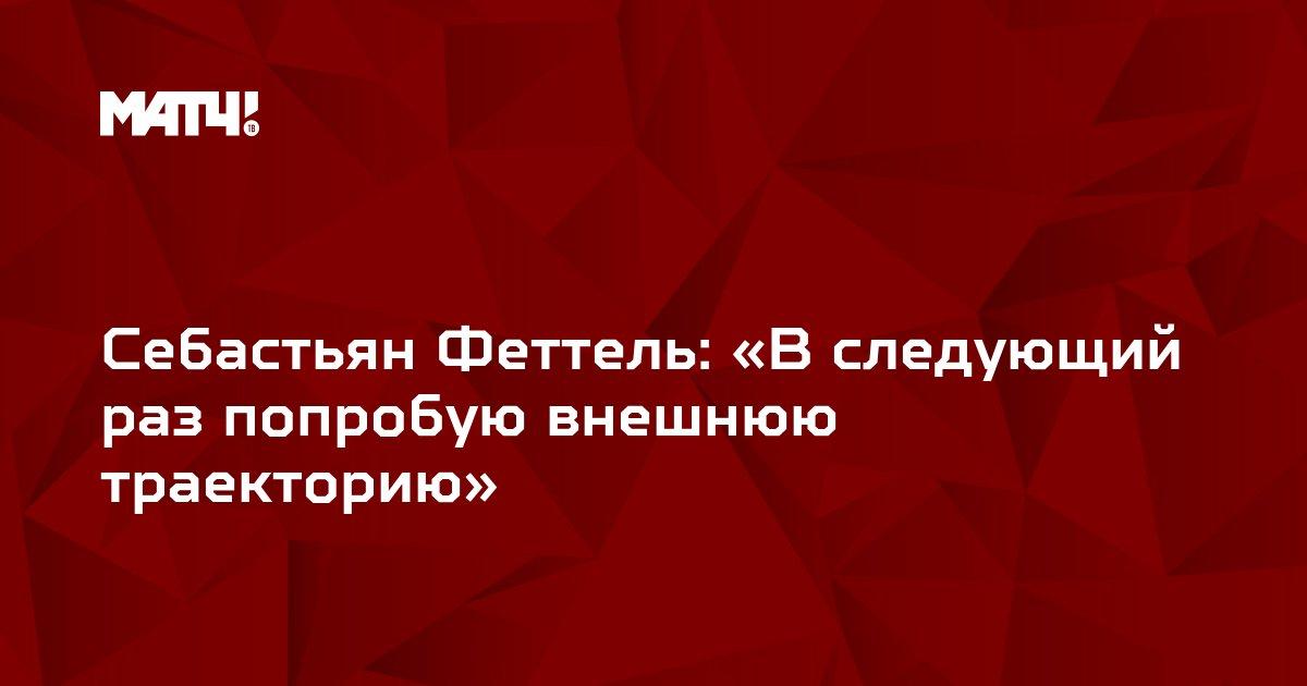 Себастьян Феттель: «В следующий раз попробую внешнюю траекторию»
