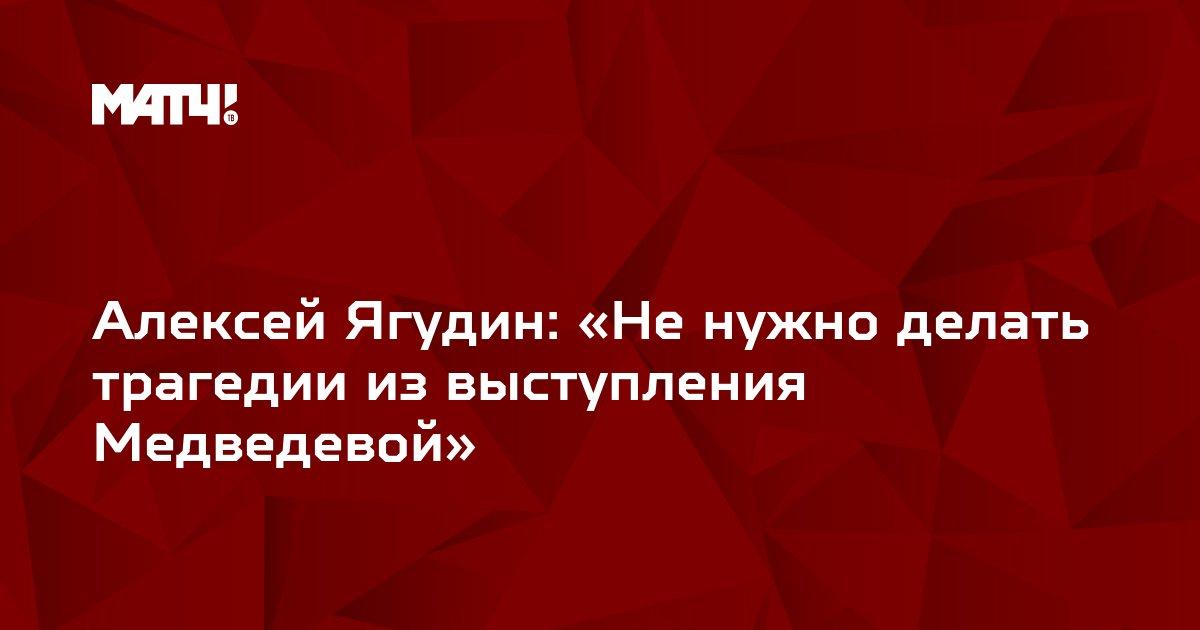 Алексей Ягудин: «Не нужно делать трагедии из выступления Медведевой»