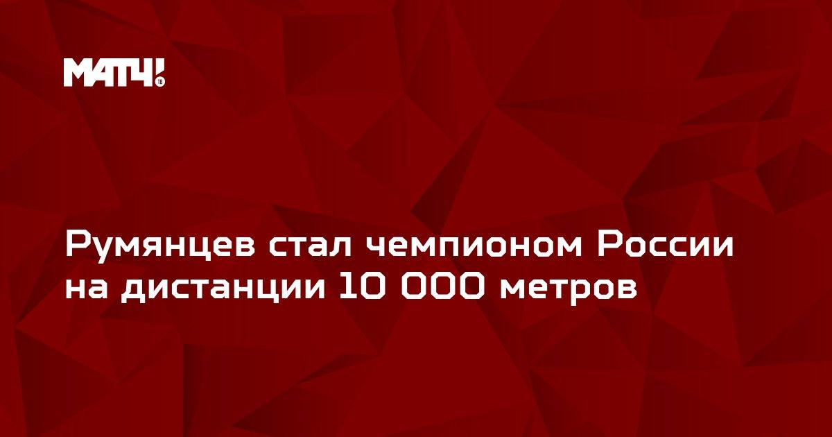 Румянцев стал чемпионом России на дистанции 10 000 метров