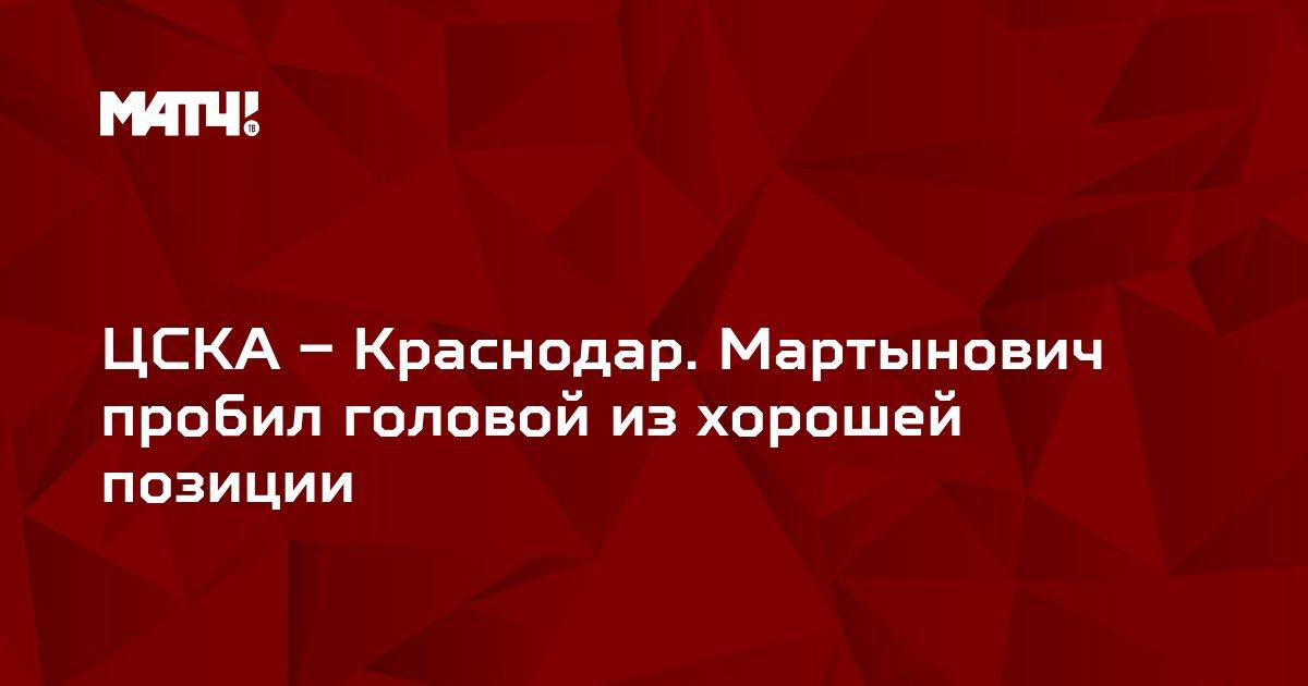 ЦСКА – Краснодар. Мартынович пробил головой из хорошей позиции