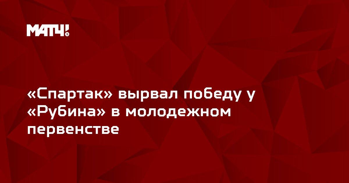 «Спартак» вырвал победу у «Рубина» в молодежном первенстве