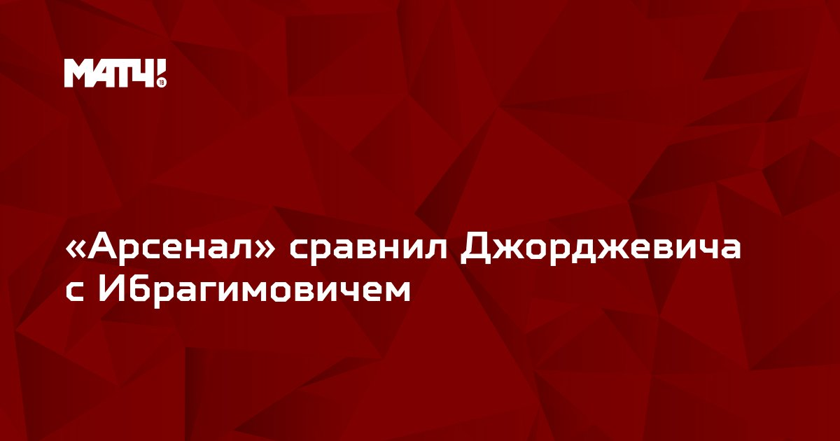 «Арсенал» сравнил Джорджевича с Ибрагимовичем