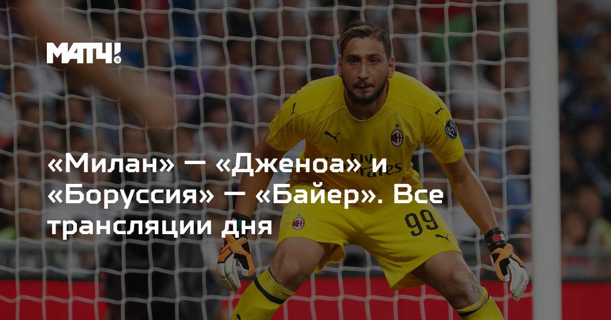 Трансляция матча боруссия_байер