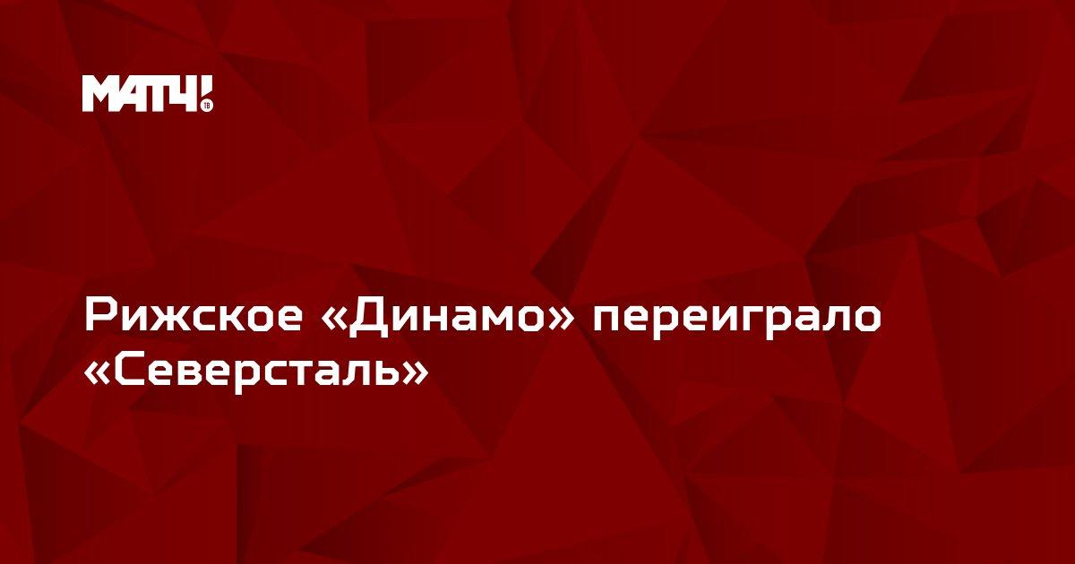 Рижское «Динамо» переиграло «Северсталь»