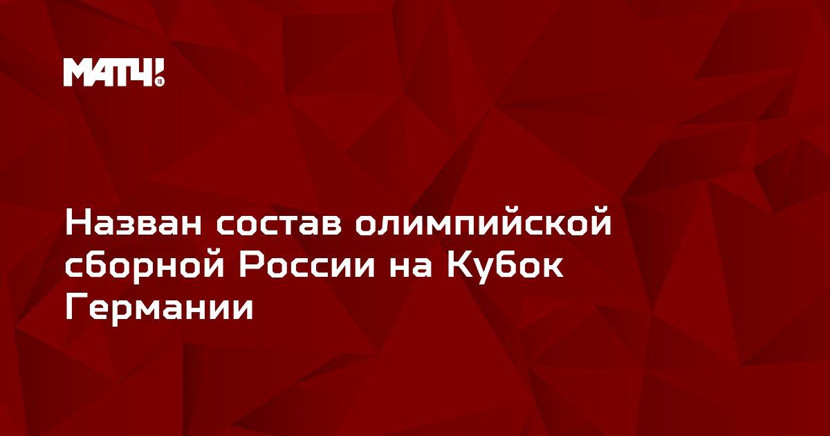 Назван состав олимпийской сборной России на Кубок Германии