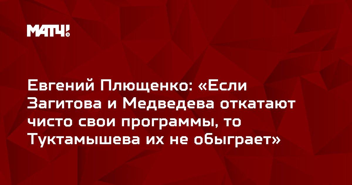 Евгений Плющенко: «Если Загитова и Медведева откатают чисто свои программы, то Туктамышева их не обыграет»