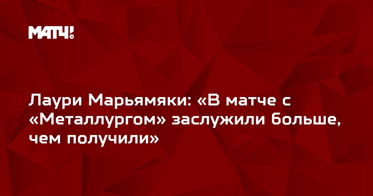 Лаури Марьямяки: «В матче с «Металлургом» заслужили больше, чем получили»