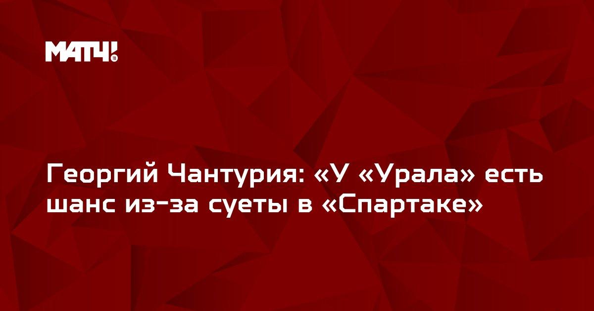 Георгий Чантурия: «У «Урала» есть шанс из-за суеты в «Спартаке»