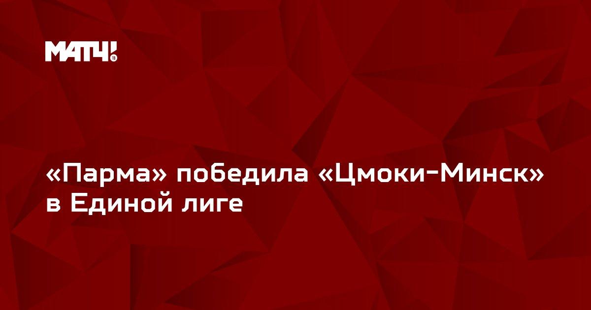 «Парма» победила «Цмоки-Минск» в Единой лиге