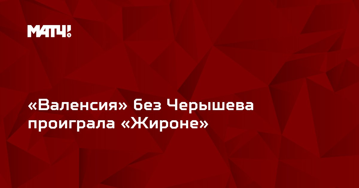 «Валенсия» без Черышева проиграла «Жироне»