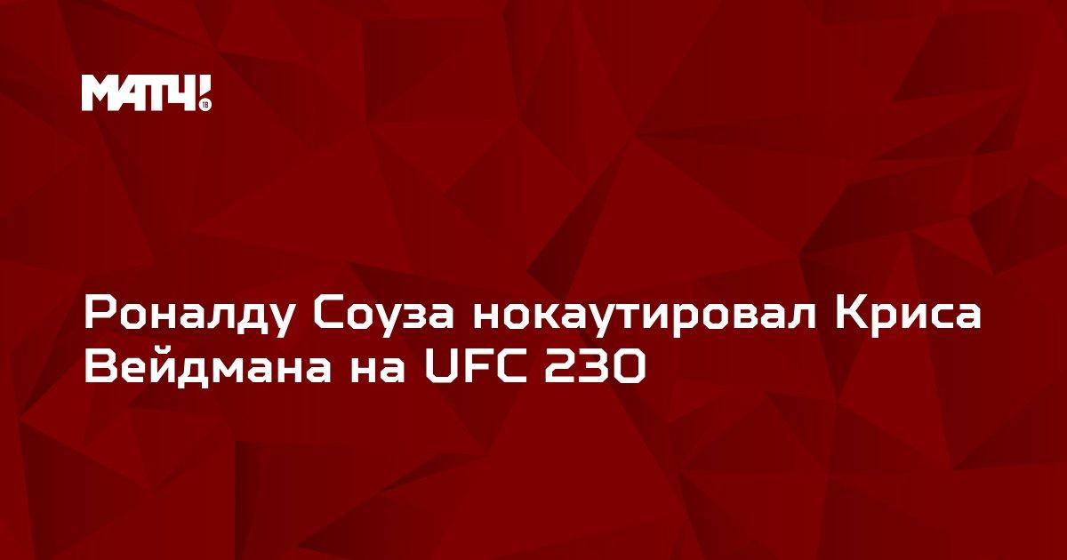 Роналду Соуза нокаутировал Криса Вейдмана на UFC 230