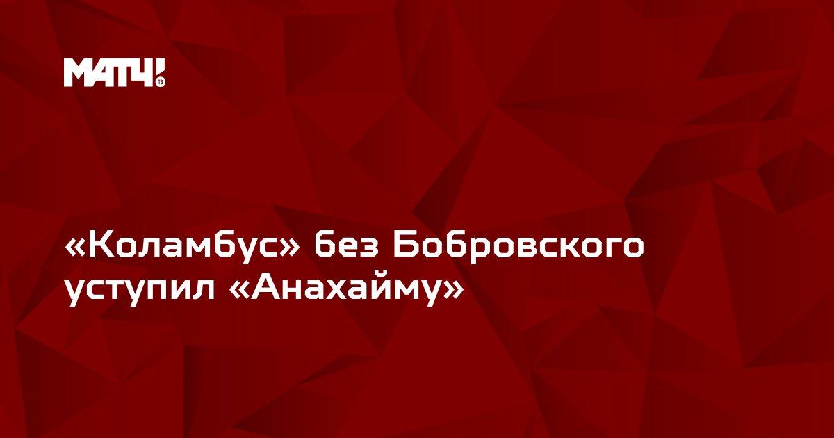 «Коламбус» без Бобровского уступил «Анахайму»