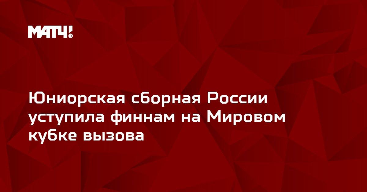 Юниорская сборная России уступила финнам на Мировом кубке вызова