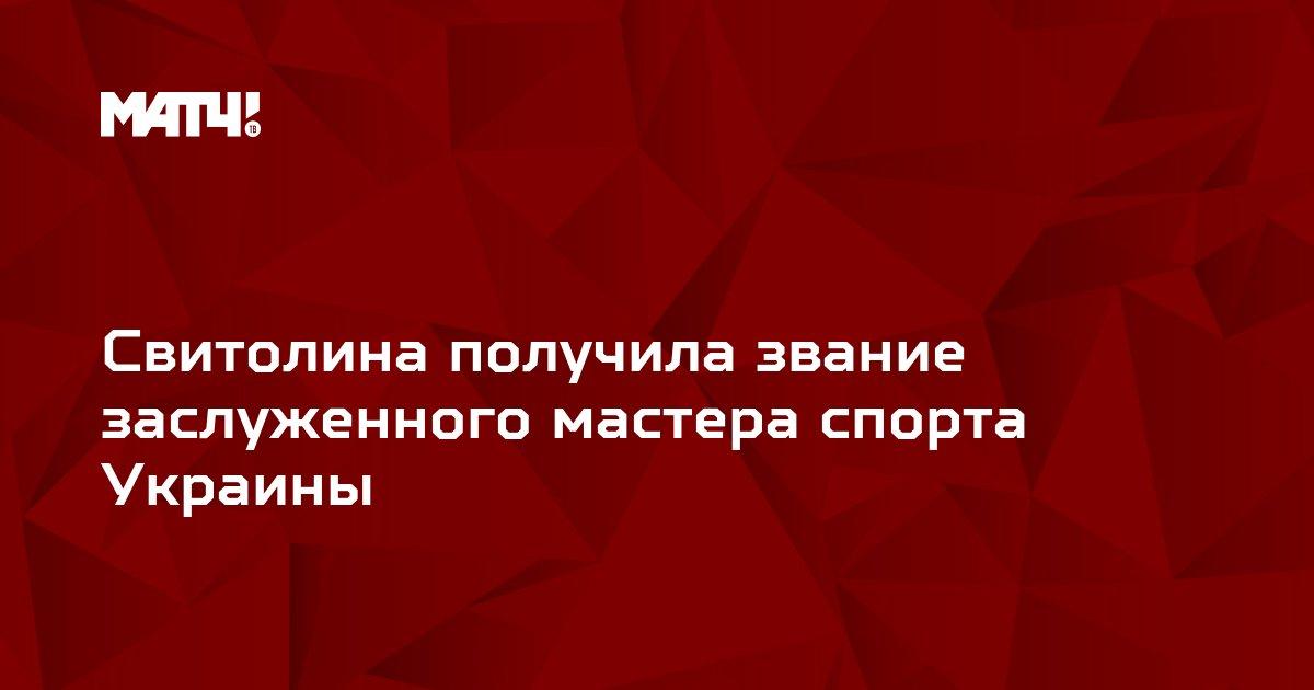 Свитолина получила звание заслуженного мастера спорта Украины