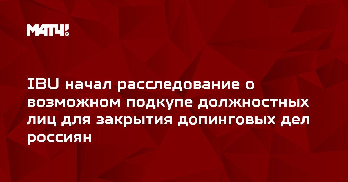 IBU начал расследование о возможном подкупе должностных лиц для закрытия допинговых дел россиян