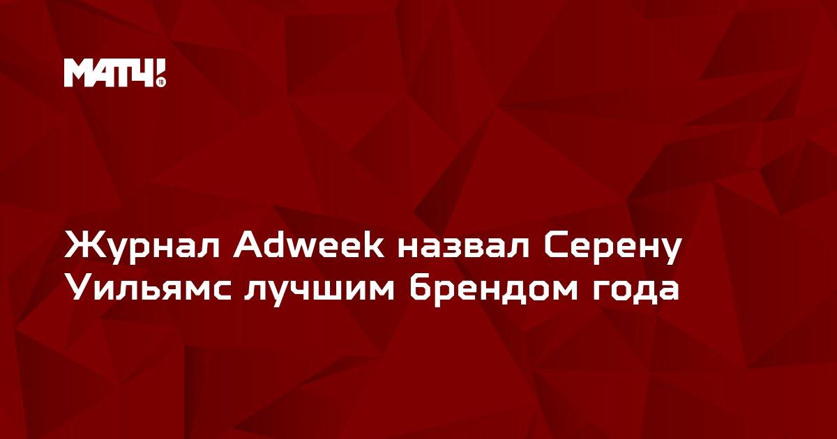 Журнал Adweek назвал Серену Уильямс лучшим брендом года