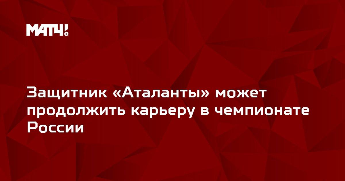 Защитник «Аталанты» может продолжить карьеру в чемпионате России