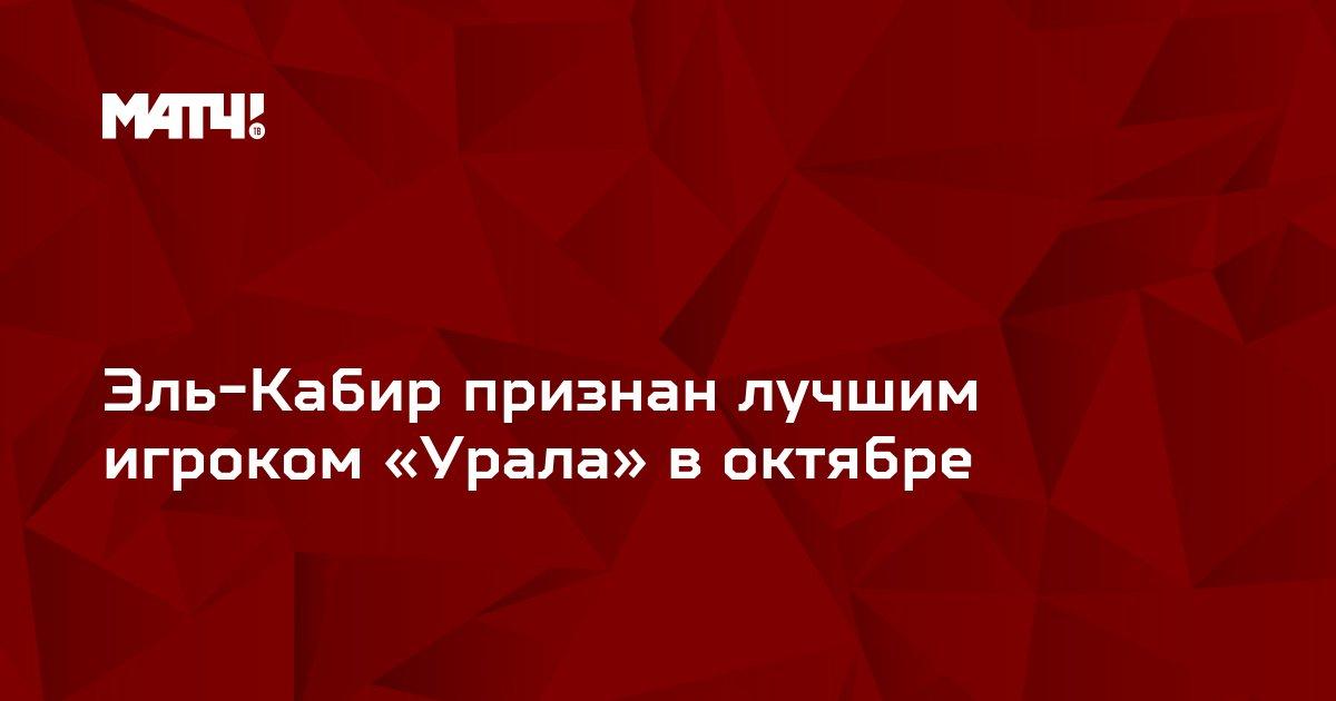 Эль-Кабир признан лучшим игроком «Урала» в октябре