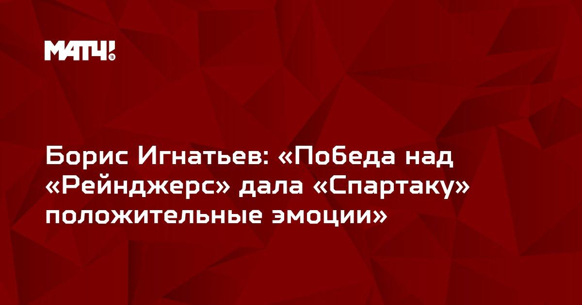 Борис Игнатьев: «Победа над «Рейнджерс» дала «Спартаку» положительные эмоции»