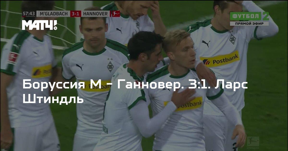 Боруссия гановер 3- 1