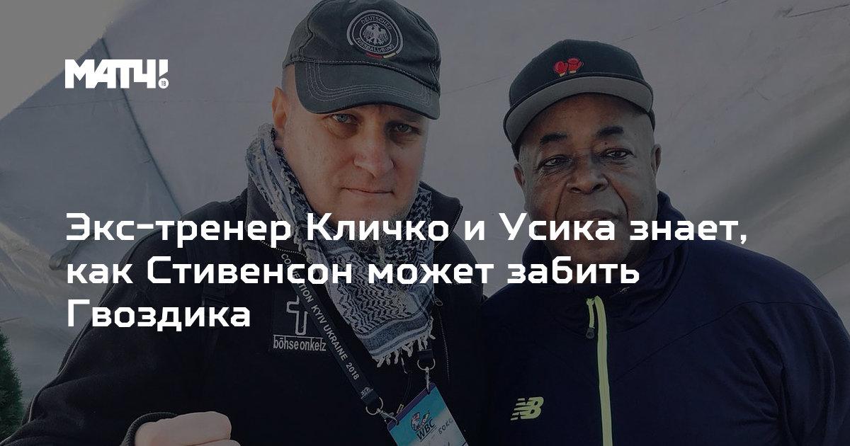 Экс-тренер Кличко и Усика знает, как Стивенсон может забить Гвоздика