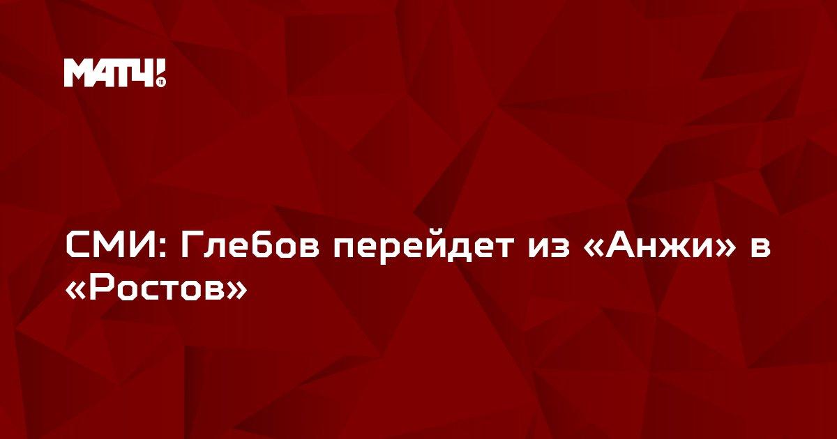 СМИ: Глебов перейдет из «Анжи» в «Ростов»