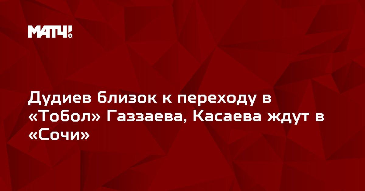 Дудиев близок к переходу в «Тобол» Газзаева, Касаева ждут в «Сочи»