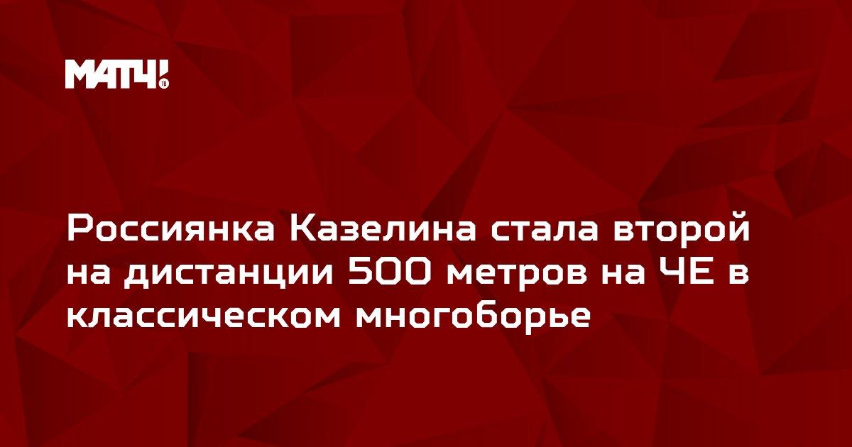 Россиянка Казелина стала второй на дистанции 500 метров на ЧЕ в классическом многоборье