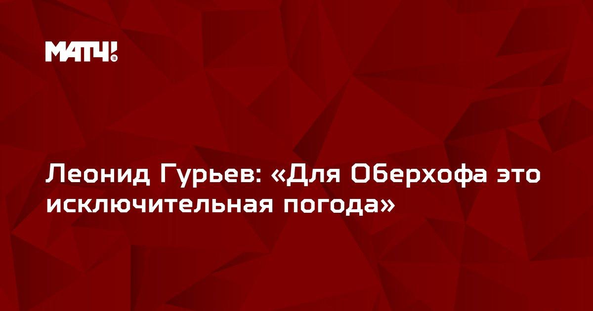 Леонид Гурьев: «Для Оберхофа это исключительная погода»