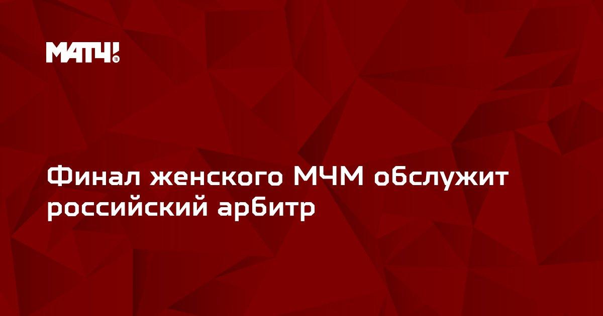 Финал женского МЧМ обслужит российский арбитр