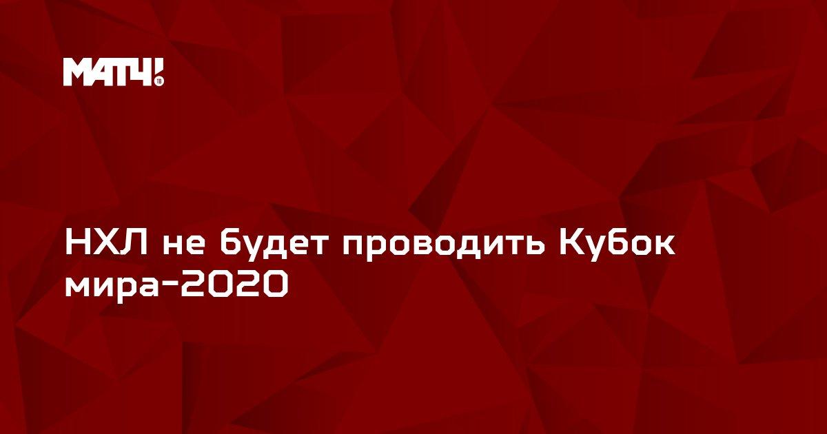 НХЛ не будет проводить Кубок мира-2020